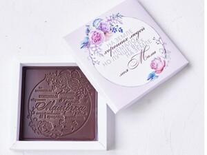 """Шоколадная поздравительная открытка """"Моя Мама"""""""