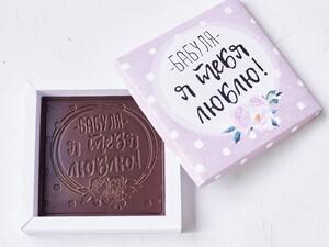 """Шоколадная поздравительная отрытка """"Бабуля, я тебя люблю"""""""